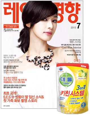韓国女性誌_付録_ レディキョンヒャン 201307