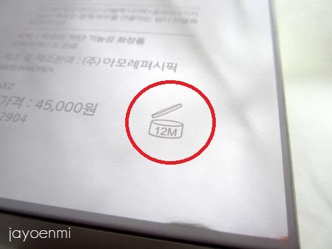 韓国コスメ_使用期限_(4)