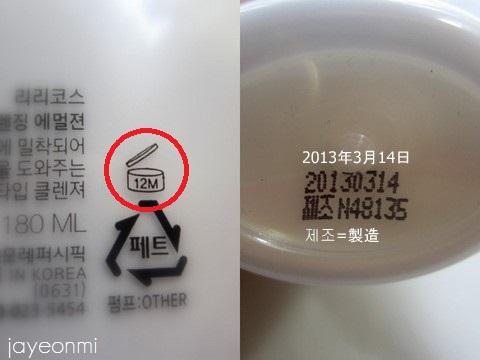 韓国コスメ_使用期限_(7)