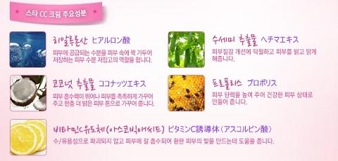 its skin_イッツスキン_CCクリーム(8)