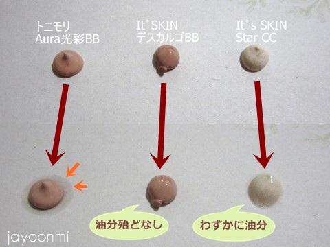 its skin_イッツスキン_CCクリーム(7)