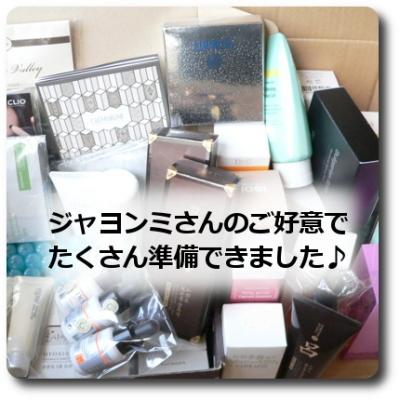 ジャヨンミ_イベント201308(1)