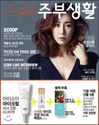 韓国女性誌_201310_主婦生活