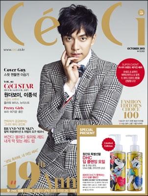 韓国女性誌_201310_Ceci