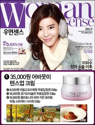韓国女性誌_Woman Sense_201311