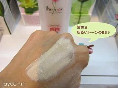 The Yeon_ザヨン_明洞_201310(5)