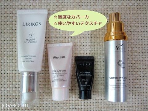 CCクリーム選び方_201311_blog (2)
