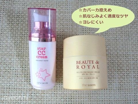 CCクリーム選び方_201311_blog (5)