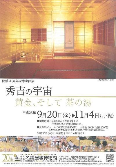 hideyoshi-gold_s.jpg
