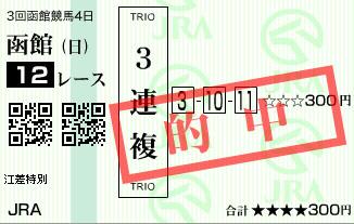 0804函館最終02