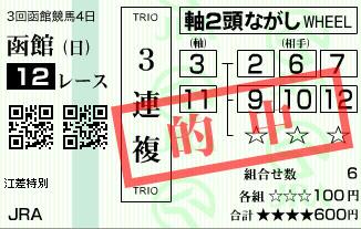 0804函館最終03