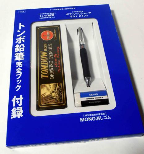 トンボ鉛筆完全ブック 2