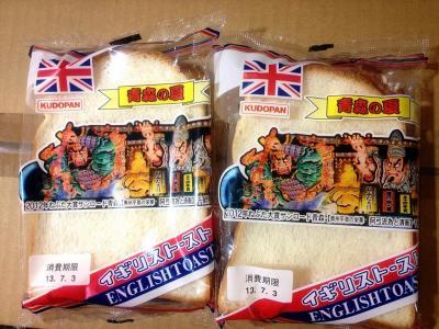 イギリストーストねぶた