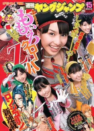 Weekly-Young-Jump-2012-No-15.jpg
