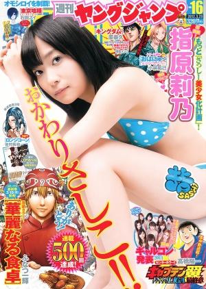 Weekly-Young-Jump-2012-No-16.jpg
