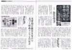 東洋経済2013.5.11