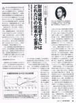 東洋経済20130706