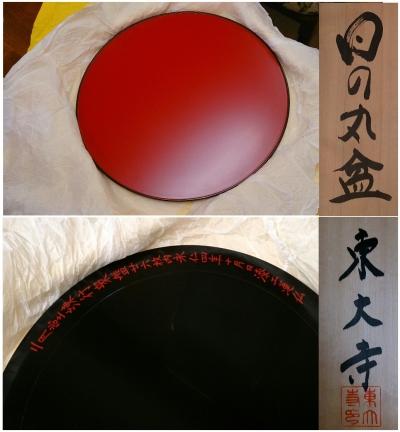 日の丸盆画像