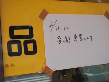 品川_140211_張り紙