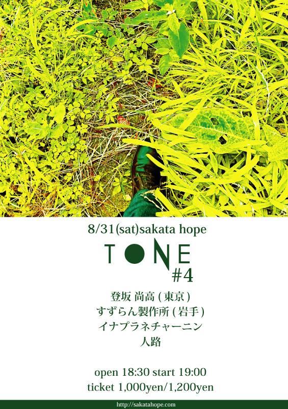 tone4.jpg