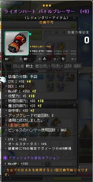 Maple130808_034011.jpg