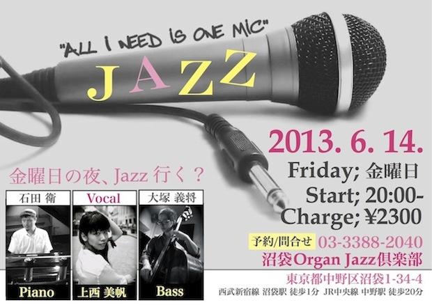 20130614-沼OJC A4 -2