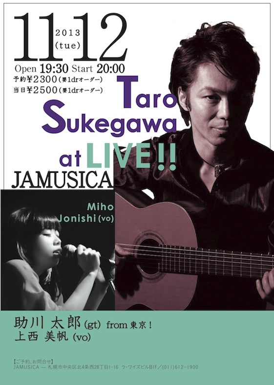 sukegawasan-live1112 のコピー