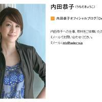 内田恭子さん