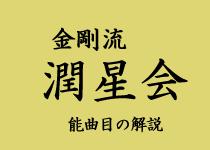 潤星会 - 能曲目の解説