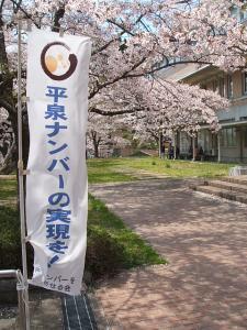 千厩支所2013042819