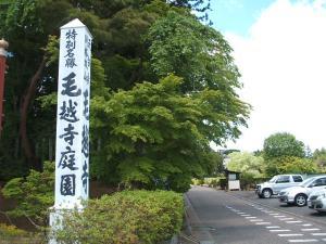 毛越寺あやめ祭り2013-06-22-092