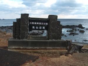 岩井崎-龍の松2014-01-27-048