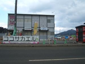 気仙沼2014-01-26-068