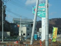 気仙沼2014-01-26-093