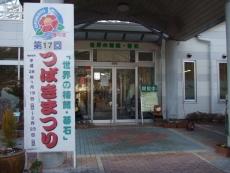 三陸・大船渡第17回つばきまつり2014-01-26-002