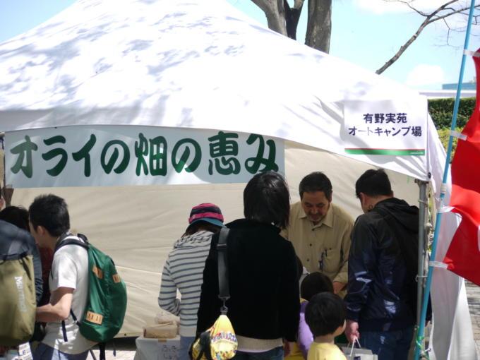 アウトドアデイジャパン09