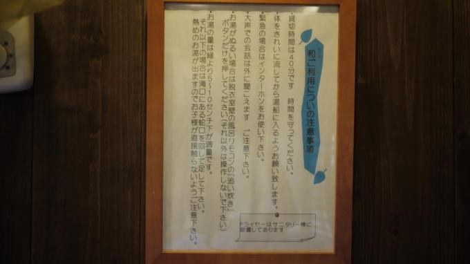 有野実苑-0408-家族風呂06