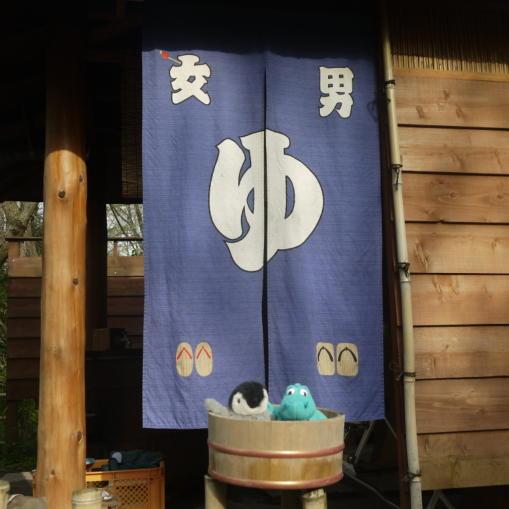 有野実苑-0409-野天風呂03