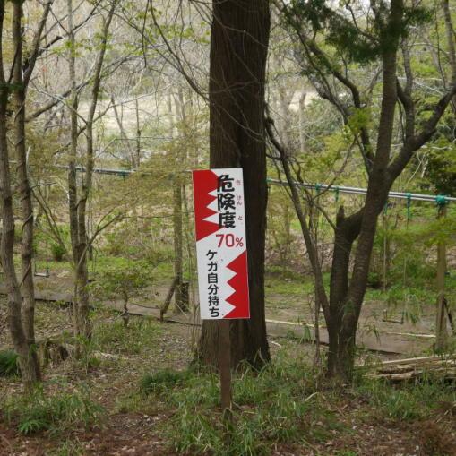 有野実苑-0409-散歩01