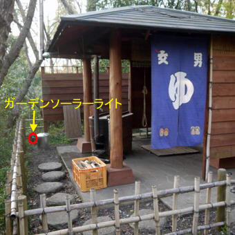 有野実苑-野天風呂11