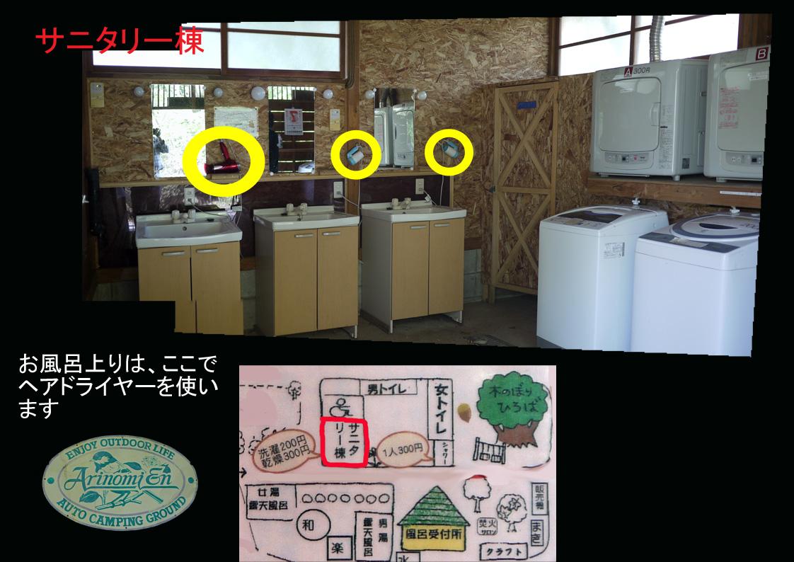 有野実苑-情報05