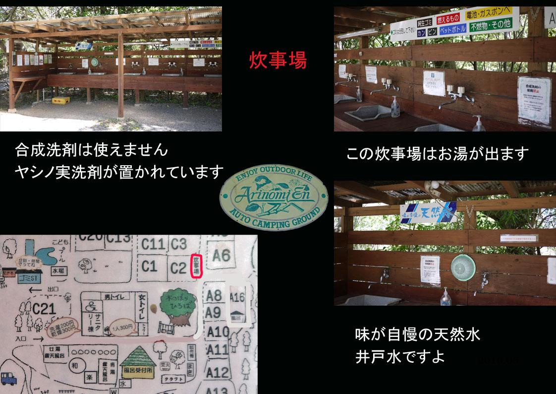 有野実苑-情報07