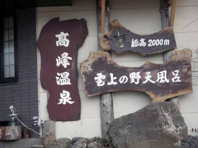 高峰温泉20130514-01