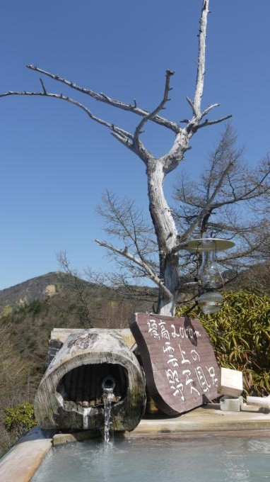 高峰温泉20130515-野天風呂01