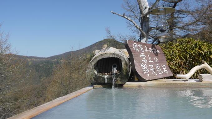 高峰温泉20130515-野天風呂02