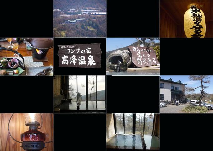 高峰温泉20130514-02