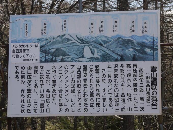 湯の丸高原20130515-01