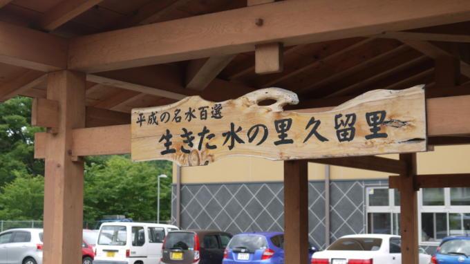 20130701-久留里03