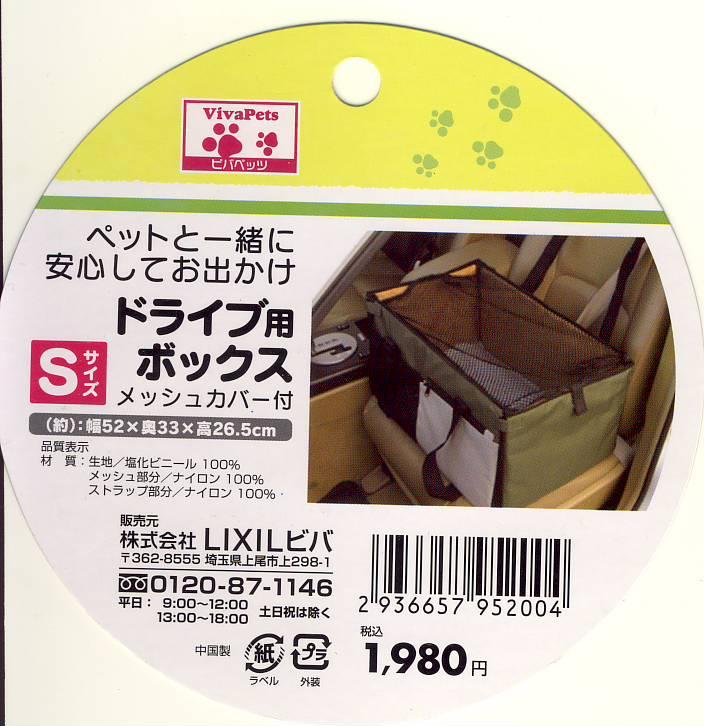 ドライブ用ボックス01-ドライブ用ボックス01