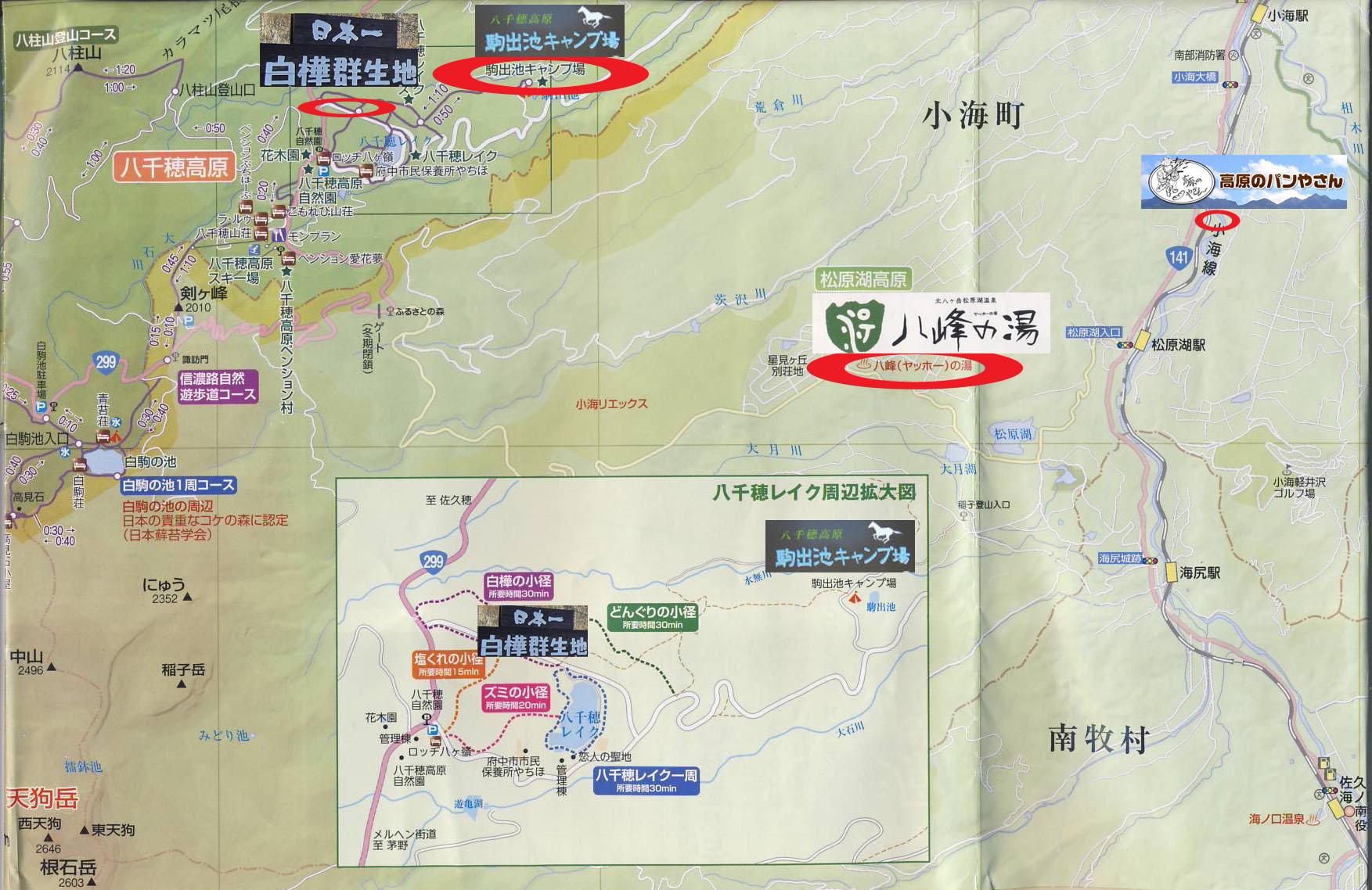 八千穂高原マップ01